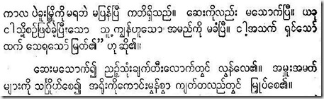 last lines of the rajahirat